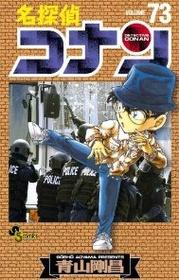 名探偵コナン 73 (コミック)