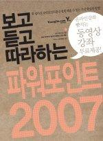 보고 듣고 따라하는 파워포인트 2007 (CD:1)