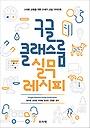구글 클래스룸 실무 레시피 : 스마트 교육을 위한 21세기 교실 가이드북 //Q01010