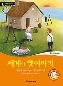 "<font title=""세계의 옛이야기 Traditional Tales of the World"">세계의 옛이야기 Traditional Tales of the...</font>"