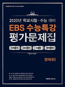 백발백중 EBS 수능특강 평가문제집 영어 (하/ 2020)