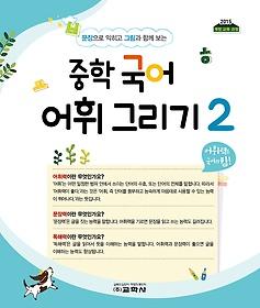 중학 국어 어휘 그리기 2
