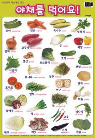 야채를 먹어요 (벽보)