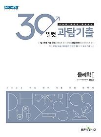 30일컷 과탐기출 물리학 1 (2021)