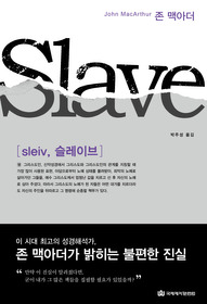 슬레이브 Slave
