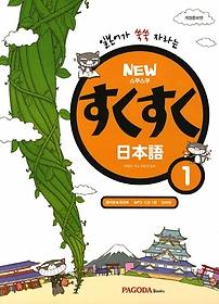 NEW 스쿠스쿠 일본어 1