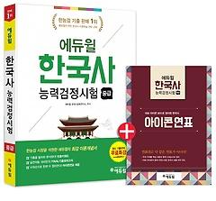 [중급] 에듀윌 한국사능력검정시험 - 3, 4급 (2017)