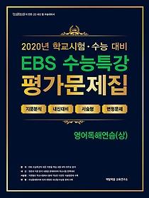 백발백중 EBS 수능특강 평가문제집 영어독해연습 (상/ 2020)