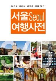 서울 Seoul 여행사전