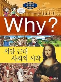 중고)Why?세계사08 서양 근대 사회의 시작
