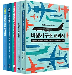 지적생활자를 위한 비행기 베스트 5종 세트