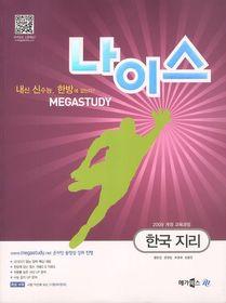 MEGASTUDY ���̽� �ѱ� ���� (2013��)