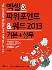 "<font title=""엑셀 & 파워포인트 & 워드 2013 - 기본 + 실무"">엑셀 & 파워포인트 & 워드 2013 - 기본 + ...</font>"