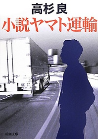 小說ヤマト運輸 (新潮選書)