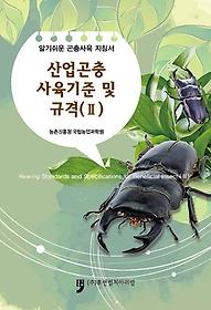 산업곤충 사육기준 및 규격 2