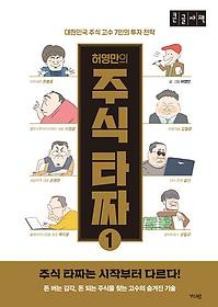 허영만의 주식 타짜 1 (큰글자책)