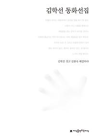 김학선 동화선집
