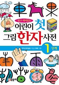 어린이 첫 그림 한자 사전 1단계