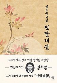 진달래꽃 미니북