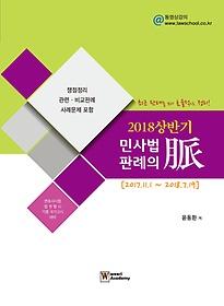2018 상반기 민사법판례의 맥