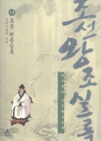 (박시백의) 조선왕조실록. 13, 효종·현종실록- 군약신강의 나라