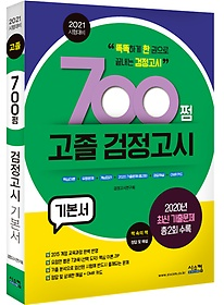 2021 700쩜 고졸 검정고시 기본서