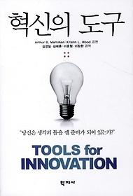 혁신의 도구