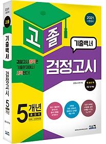 2021 고졸 검정고시 기출백서