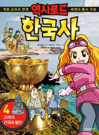 역사로드 한국사 4