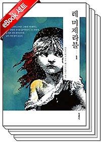 [90일 대여] [세트] 레 미제라블 (한글판) (전5권)
