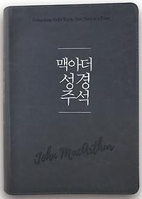 맥아더 성경 주석 - 가죽판