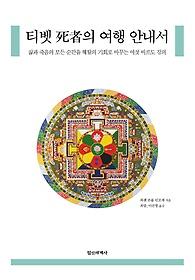 티벳사자의 여행 안내서