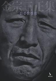 김종삼정집