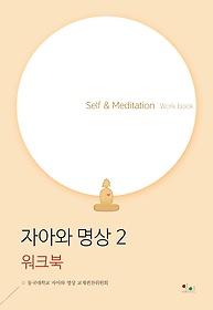 자아와 명상 2 (워크북)