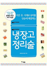 냉장고 정리술