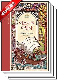 [세트] 어스시의 마법사 (전6권)