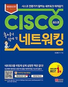 후니의 쉽게 쓴 시스코 네트워킹 (4th Edition, 개정증보신판)
