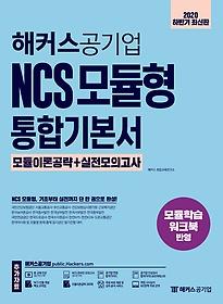 """<font title=""""해커스공기업 NCS 모듈형 통합 기본서 모듈이론공략+실전모의고사"""">해커스공기업 NCS 모듈형 통합 기본서 모듈...</font>"""
