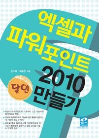 엑셀과 파워포인트 2010 달인 만들기