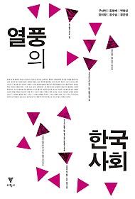 열풍의 한국 사회
