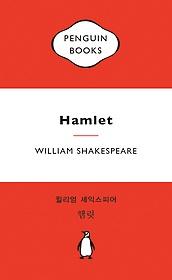 "<font title=""햄릿 Hamlet - 펭귄북스 오리지널 디자인 특별판"">햄릿 Hamlet - 펭귄북스 오리지널 디자인 ...</font>"