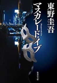 マスカレ-ド.イブ (集英社文庫)