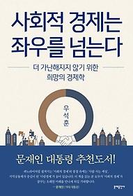 [90일 대여] 사회적 경제는 좌우를 넘는다