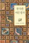 한국판 어린왕자