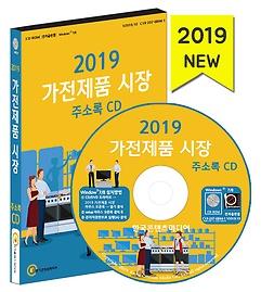 2019 가전제품 시장 주소록 CD:1