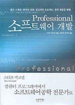 "<font title=""Professional 소프트웨어 개발 - 짧은 스케줄, 뛰어난 상품, 성공적인 프로젝트, 경력 개발을 위해"">Professional 소프트웨어 개발 - 짧은 스케...</font>"
