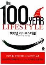 100년 라이프스타일