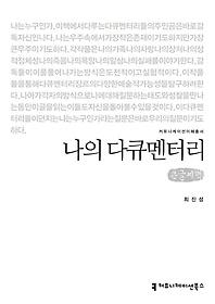 나의 다큐멘터리 (큰글씨책)