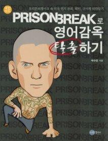 "<font title=""국민 미드 PRISON BREAK로 영어 감옥 탈출하기"">국민 미드 PRISON BREAK로 영어 감옥 탈출...</font>"