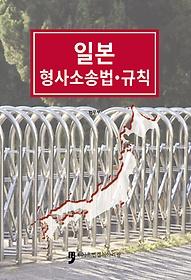 일본 형사소송법·규칙